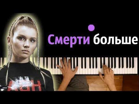 IC3PEAK - Смерти Больше Нет ● караоке | PIANO_KARAOKE ● + НОТЫ & MIDI