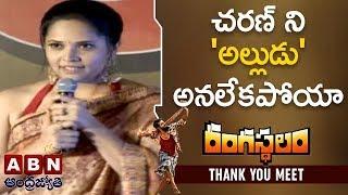 Anasuya Speech At Rangasthalam Thank You Meet |...