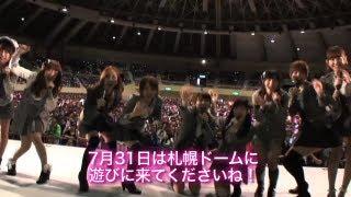 2013.6.30 に開催された KING RECORDS presents AKB48 『So long !』発...