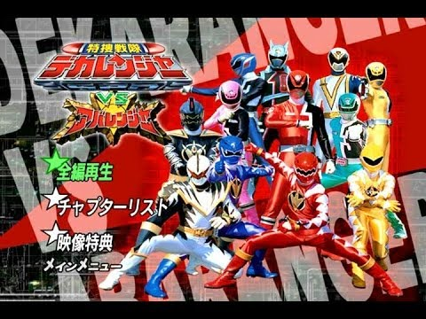 Dekaranger vs Abaranger MOVIE (English Subbed)