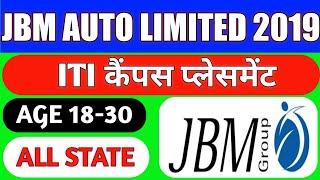 JBM AUTO LIMITED 2019//ITI APPRENTICE CAMPUS 2019//ITI CAMPUS JOB 2019//ASITIJOB//ITI CAMPUS//ITI