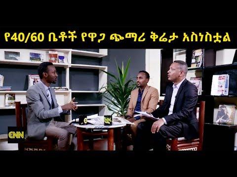 Ethiopia - ameste ametatene yefejute ye40/60 972 betoch - Dagu Press