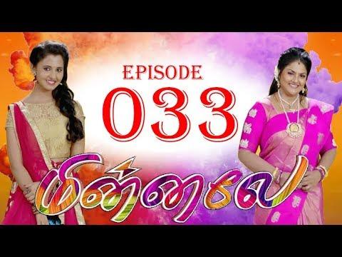 Minnale - மின்னலே - Episode 33- 15/09/2018