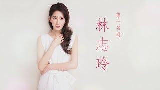 【台灣演義】台灣名模林志玲成長故事 2019.06.09  | Taiwan History