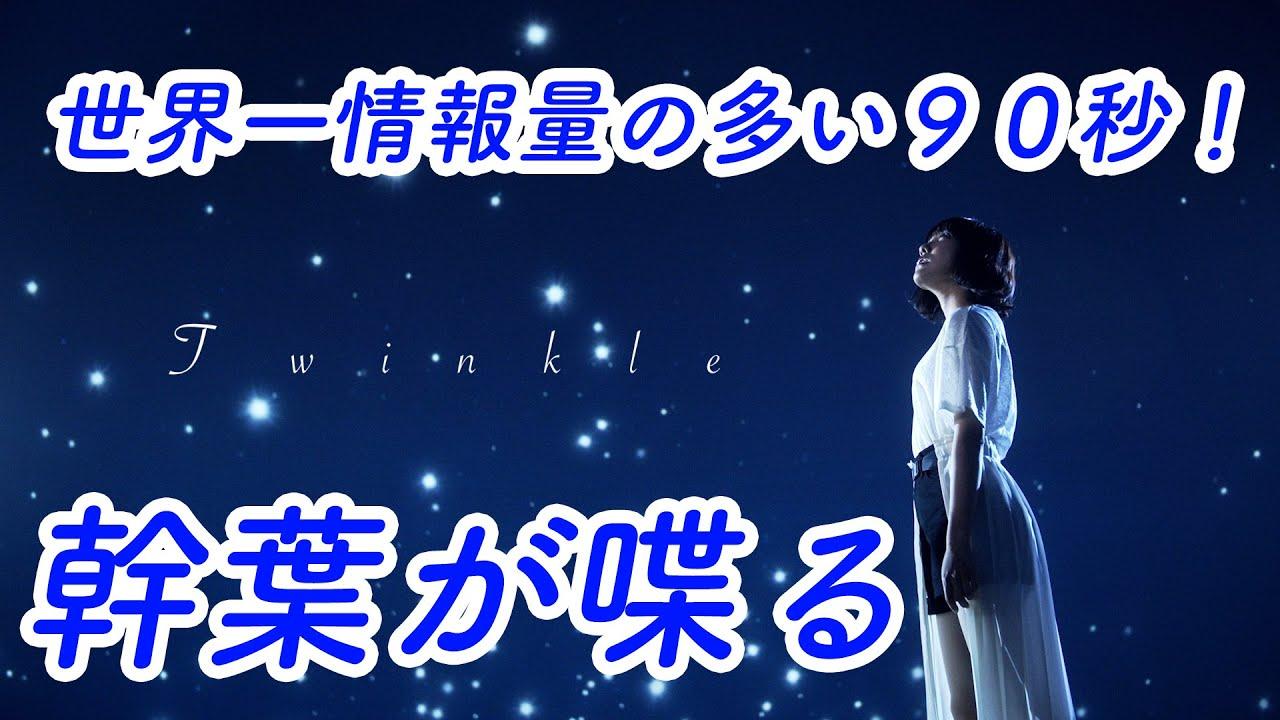 スピラ・スピカ MV 『Twinkle』Web限定 幹葉おしゃべりver.