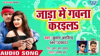 Kumar Arvind (2019) New भोजपुरी गाना - Jada Me Gawana Karaila - Girlfrend - Bhojpuri Song 2019