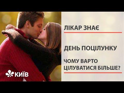 День поцілунку коханого та коханої: чому варто цілуватися більше? #ЛікарЗнає