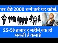 Best professional cours, Financial markets a beginner module course of nse