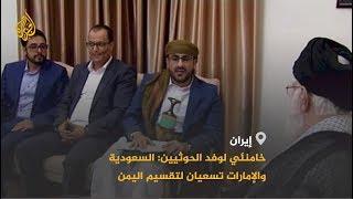 خامنئي لوفد الحوثيين: السعودية والإمارات تسعيان لتقسيم اليمن ويجب مواجهة مؤامراتهما ودعم وحدت