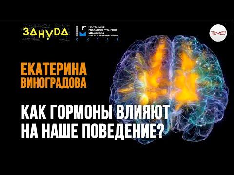 Как гормоны влияют на наше поведение? Екатерина Виноградова.
