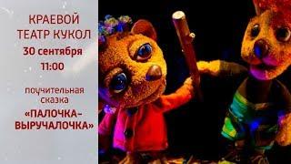 Театральная афиша Краснодара на 29 сентября — 5 октября