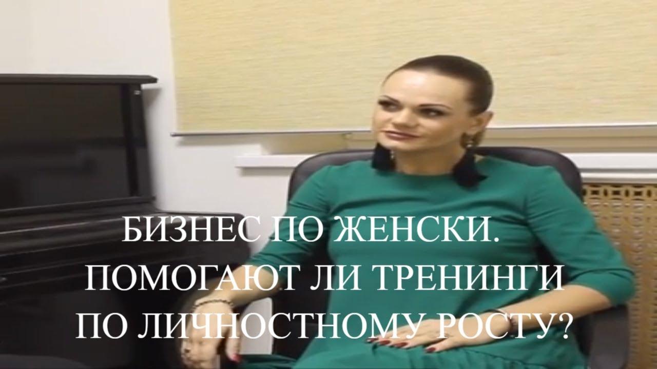 Бизнес по женски / Женский бизнес стиль / Женский бизнес / Женский бизнес на дому