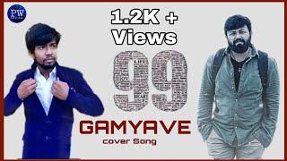99-gamyave-remake-kannada