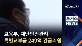[Global A] 교육부, 재난안전관리 특별교부금 2…