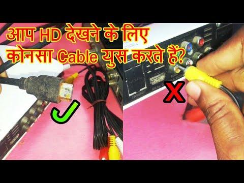 Set top box me RCA AV cable Connect Karke HD channel kaise dekhe?