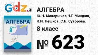 № 623- Алгебра 8 класс Макарычев