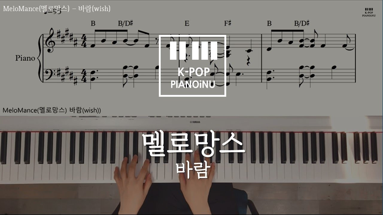 MeloMance                                            wish  Piano cover  Sheet   YouTube MeloMance                                            wish  Piano cover  Sheet