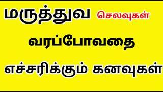 கனவு பலன்.kanavu palangal.dreams in tamil