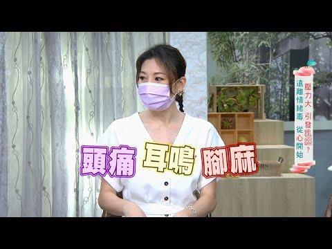 【名醫開講】壓力大會引發乳癌? 健康有方20211015 三立台灣台CH29 