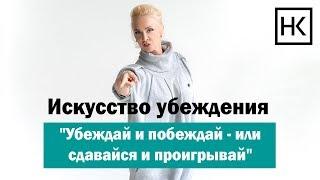 """Наталья Козелкова — Искусство убеждения. """"Убеждай и побеждай-или сдавайся и проигрывай"""""""""""