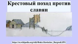 Крестовый поход против славян