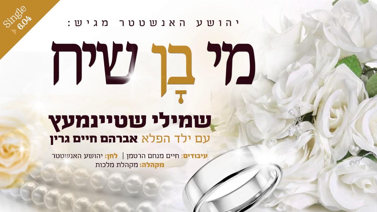 שמילי שטיינמעץ & אברהם חיים גרין - מי בָּן שיח | Shmili Steinmetz & Avrum Chaim Green - Mi Bon Siach