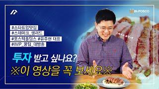 ★스타트업 맛집★ 투자 받고 싶다구요? IMP 꿀팁 대…