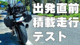 [モトブログ] 九州・四国ツーリング 出発直前積載走行テスト & 予定を変更した話 [Motovlog]YAMAHA MT-10 HDR-AS300