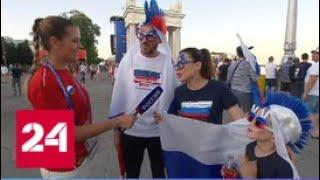 Российские болельщики ликуют - Россия 24