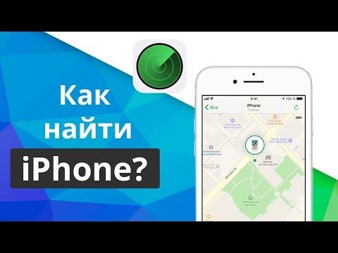 Как включить функцию найти айфон