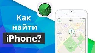 как найти iPhone с помощью функции