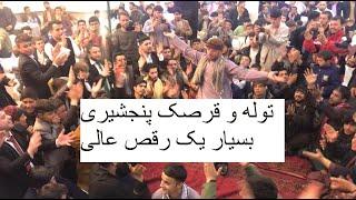 Tola wa Qarsak Panjshiriتوله و قرصک پنجشیری بسیار یک رقص عالی عروسی دگر جان همراه با ادم های بیتفاوت