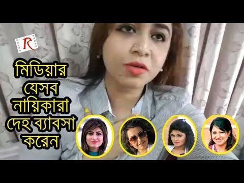 আবারও ফেসবুক লাইভে এসে ৫ নায়িকার মুখোশ খুলে দিলো ফারিয়া   Faria Sharin Facebook Live   Bangla News