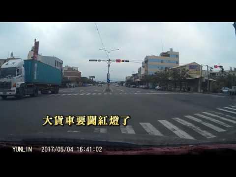 記錄器 大貨車闖紅燈