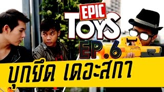 สงคราม อาวุธของเล่น (Nerf War) - Epic Toys