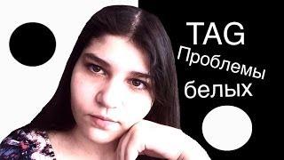 TAG: ПРОБЛЕМЫ БЕЛЫХ / Common White Girl