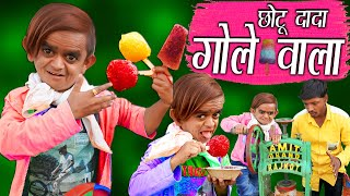 CHOTU DADA ICE GOLE WALA | छोटू केआइस गोले | Khandesh Hindi Comedy | Chotu Comedy Video