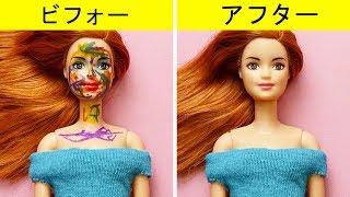 人形は、何歳になっても、みんな大好き!ぜひ、このバービー人形のライ...