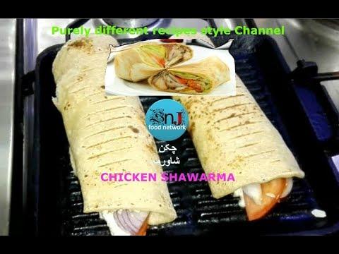Chicken Shawarma Homemade Easy Recipe Youtube