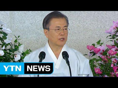 """문재인 대통령 """"아무도 흔들 수 없는 나라 만들 것"""" / YTN"""