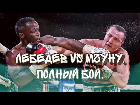 Lebedev-Mchunu. Full fight. Лебедев - Мчуну. Полный бой.