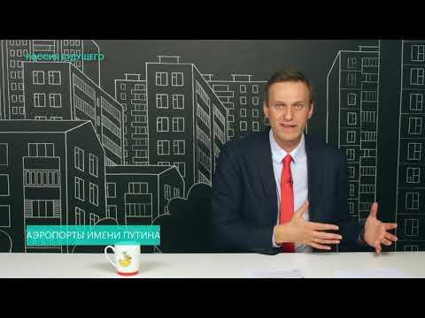 Навальный: Аэропорты Путина