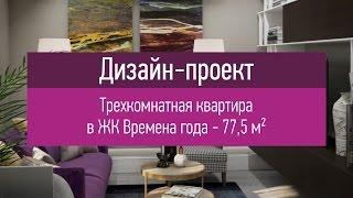 видео дизайн проект квартиры