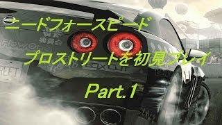 【字幕実況】ニードフォースピード プロストリートを初見プレイ Part.01【シーズン1】