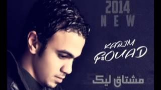 اغنيه كريم فؤاد مشاق ليك 2012