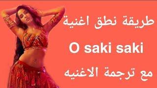 طريقة نطق اغنية O saki saki مع ترجمة الاغنيه