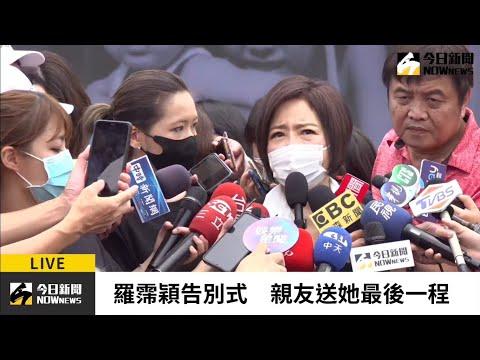 【直播/羅霈穎告別式親友齊聚 傳奇一生謝幕】