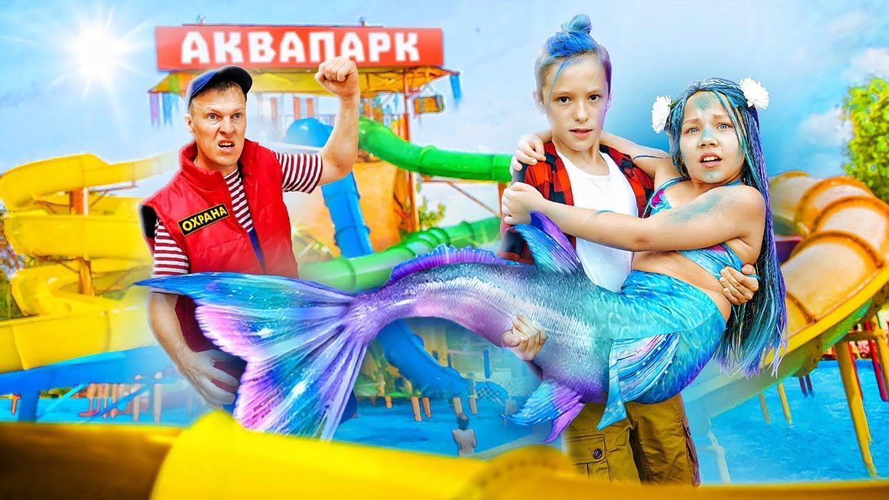 ПРЕМЬЕРА КЛИПА - Жизни не жалко (РУСАЛОЧКА)! ПОБЕГ из АКВАПАРКА! Ксюша Макарова новая песня!