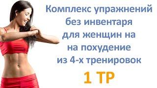 Комплекс упражнений без инвентаря для женщин на похудение из 4 х тренировок 1 тр