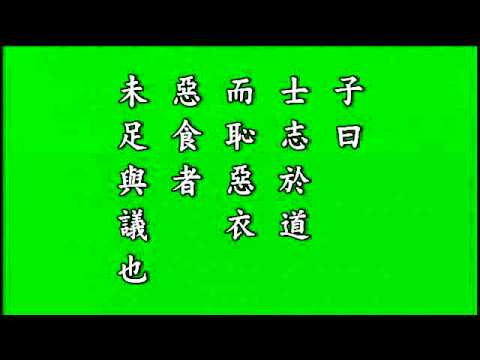 論語-里仁第四(悟勝法師恭讀)